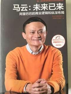 Jack Ma 马云: 未来已来