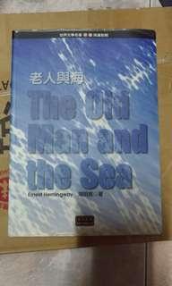 老人與海 The Old Man and the Sea 英漢對照
