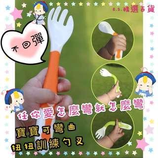 🚚 ✨現貨不用等📦寶寶可彎曲叉勺套裝 嬰兒學習餐具 寶寶用品 彎彎勺 彎彎叉 兒童扭扭訓練勺叉 餵養餐具 嬰兒勺叉