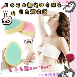 🚚 日本無痛男女用除毛海棉塊神奇脫毛去角質海綿神器
