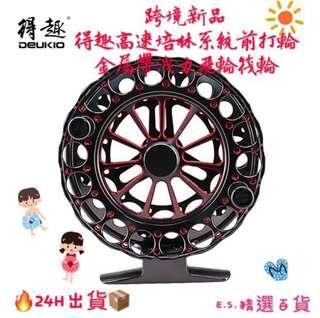 🚚 ✨日本全金屬前打輪 90輪CNC超輕不鏽鋼筏竿微鉛磯竿 冰釣輪 漁線輪 飛釣輪 前打輪 魚輪
