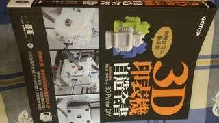 3D印表機自造全書