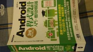 Android程式設計