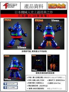 Action Toys Tetsujin 28 chogokin poppy