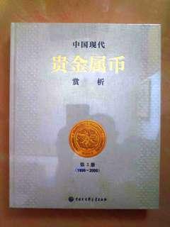 中國現代貴金屬幣賞析 1996至2000年