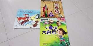 Chinese Story Books with 汉语拼音