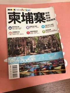 🚚 MOOK 柬埔寨旅遊書