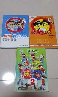Chinese comics books (漫画成语)