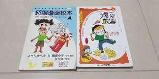 成语comics books