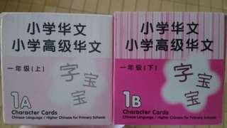 P1 Primary Chinese Character Cards 小学华文 字宝宝