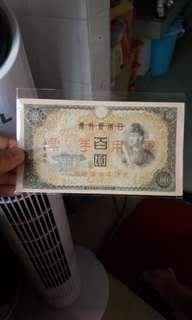 日本軍票 港紙 軍票壹佰