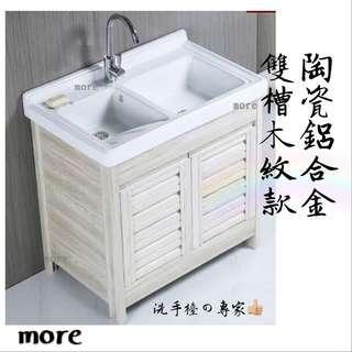 鋁合金雙槽浴櫃款 [洗手檯の專家]提供貨到付款ㄧ年保固