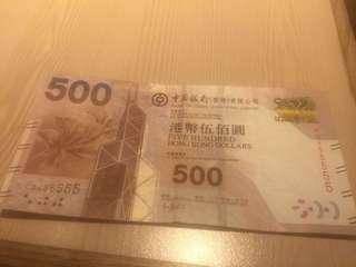 2014年中銀港幣$500 靚號碼 CQ455555