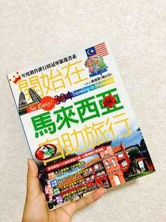 開始在馬來西亞自助旅行-旅遊書