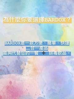 BARDOX 健康代餐