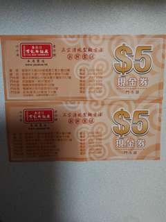 香港仔有記粉麵廠$5現金券➡️$1—張共兩張