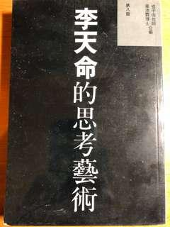 李天命的思考藝術-第八版