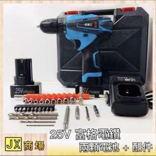 🚚 👉 25V 富格電鑽 鋰電池 + 配件 👈