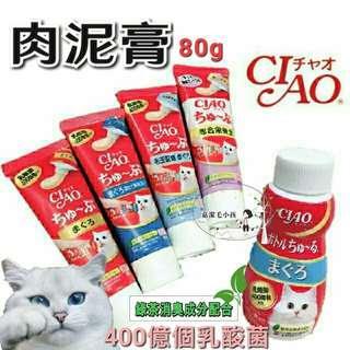 🚚 🎏【日本帶回】CIAO肉泥膏 乳酸菌肉泥膏 啾嚕肉泥