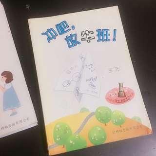 红蜻蜓小说 chinese novel 冲吧 放牛班