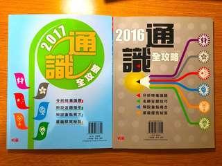 2016&2017 明報通識全攻略 @95%新