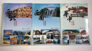 中國內地旅遊自由行指南旅行旅遊指南小冊子書本書籍