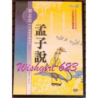🚚 蔡志忠 作品:『孟子說』旗艦大作動畫DVD ~ 聖賢教育、魚夫、卡通、經典、善智慧