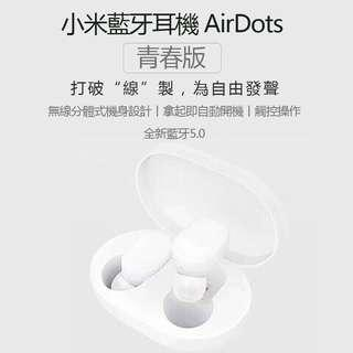 🚚 藍牙耳機 MI 小米藍牙耳機 AirDots 青春版 附充電盒 高清通話 TWS立體聲