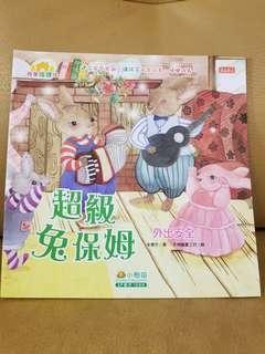 超級兔保母 故事書
