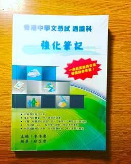香港中學文憑考試 通識科強化筆記 一本真正能夠令你奪🌟的參考書