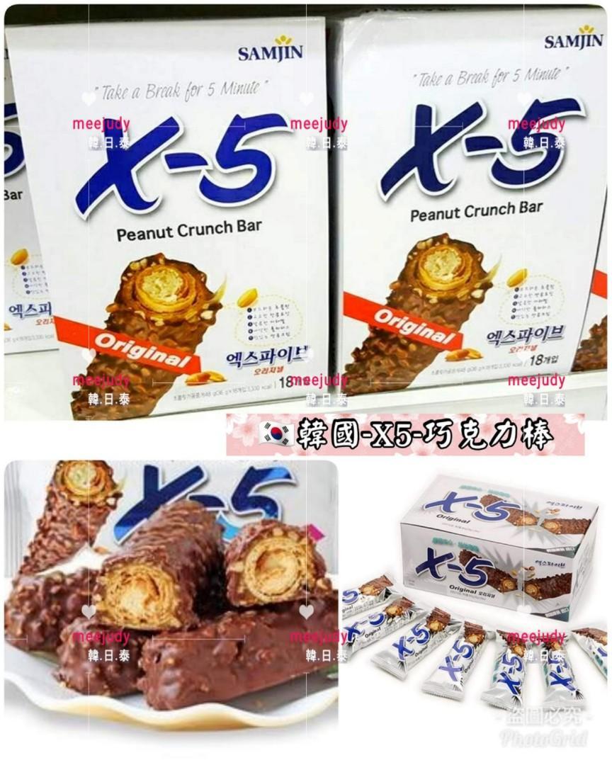 (現貨)韓國-X5花生巧克力棒