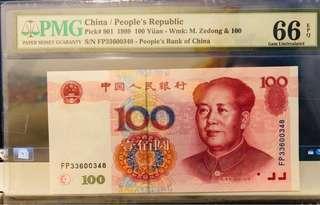 99100 經典錯版鈔 8尾 66E高分 第五版 人民幣