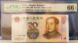 9920 經典錯版鈔 8尾 66E高分 極美 第五版 人民幣