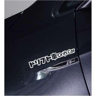 Drift car 日文 改裝車貼 車身貼紙 反光貼 貼紙 車貼 裝飾貼 划痕貼 防水耐溫 安全警示貼