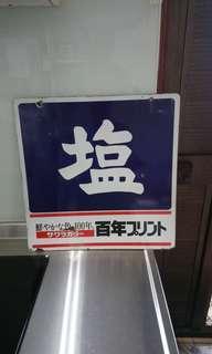 日本鹽鐵牌