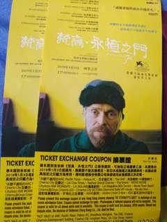 (1月3日起可用)梵高.永恆之門 換票証2張 80=2張 請留意可用戲院