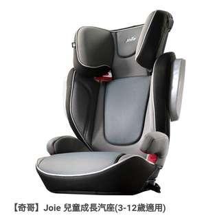 Chicco Joie 兒童安全座椅 x 2