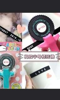太子店 韓國字母手動標籤機套裝 姓名人名貼紙標籤機 labeller sticker