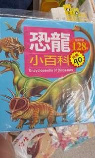 🚚 恐龍小百科