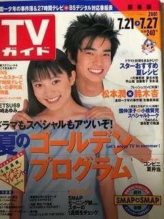 日本中古雜誌 松本潤