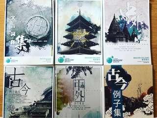 YY Lam 古今中外例子集成+文言縱橫 *6本 @超平!快搶!