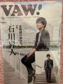 VAW! No 7 石川界人 連特典相