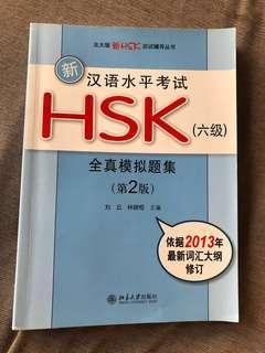 HSK 六级 汉语水平考试