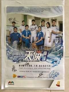 You can be an angel 你也是天使3 a3 poster