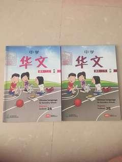 Normal Chinese Seconday 2 Textbooks