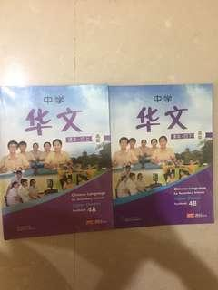 Higher Chinese Secondary 4 Textbooks