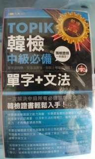 Topik韓檢 中級 單字+文法