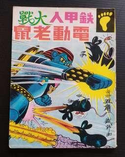 铁甲人(70年代漫画)