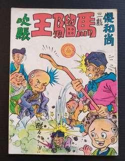 傻和尚(70年代漫画)
