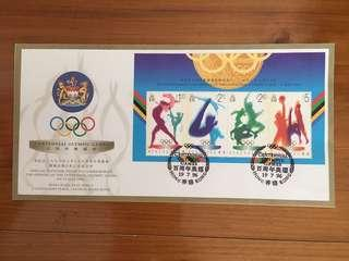 Hong Kong Olympics Games 1996 First Day Cover